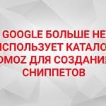 Google больше не использует каталог DMOZ для создания сниппетов