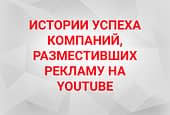Истории успеха компаний, разместивших рекламу на Youtube