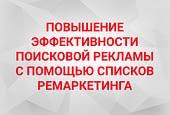 (Ру) Повышение эффективности поисковой рекламы с помощью списков ремаркетинга