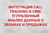 Интеграция call tracking и CRM: углубленный анализ данных о звонках и продажах