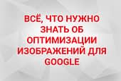 (Ру) Всё, что нужно знать об оптимизации изображений для Google